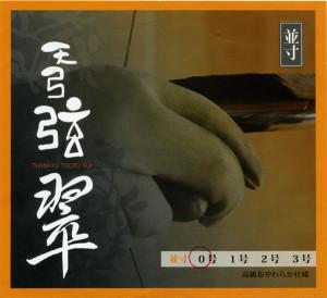tenkyu-sui